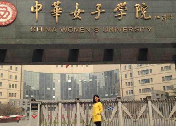 华语-中华女子学院