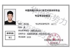 中国传媒大学艺术考试