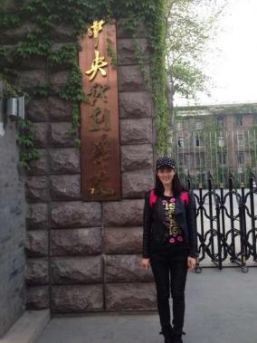 华语-中央戏剧学院